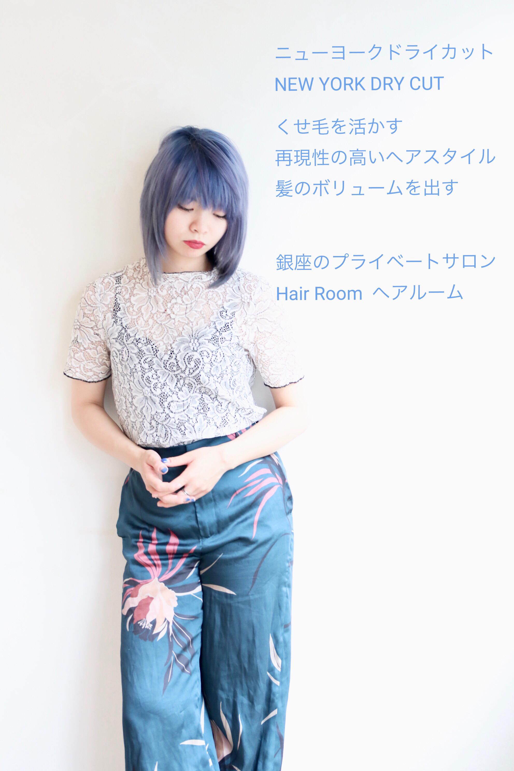 【くせ毛を活かす】【髪にボリュームを出す 】【再現性の高いヘアスタイル】【髪を梳かないカット】ニューヨークドライカット 東京銀座のプライベートサロン Hair Roomヘアルーム