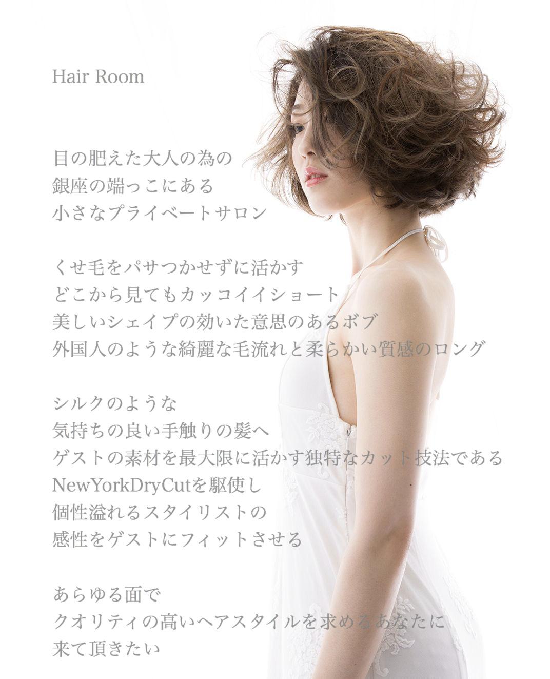 【くせ毛を活かす】【髪にボリュームを出す 】【再現性の高いヘアスタイル】【髪を梳かないカット】目の肥えたアラフォー40代アラフィフ50代が多数来店する ニューヨークドライカットを駆使する 東京銀座のプライベートサロン Hair Roomヘアルーム